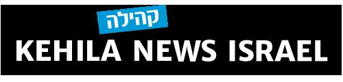 KehilaNewsIsrael-Logo